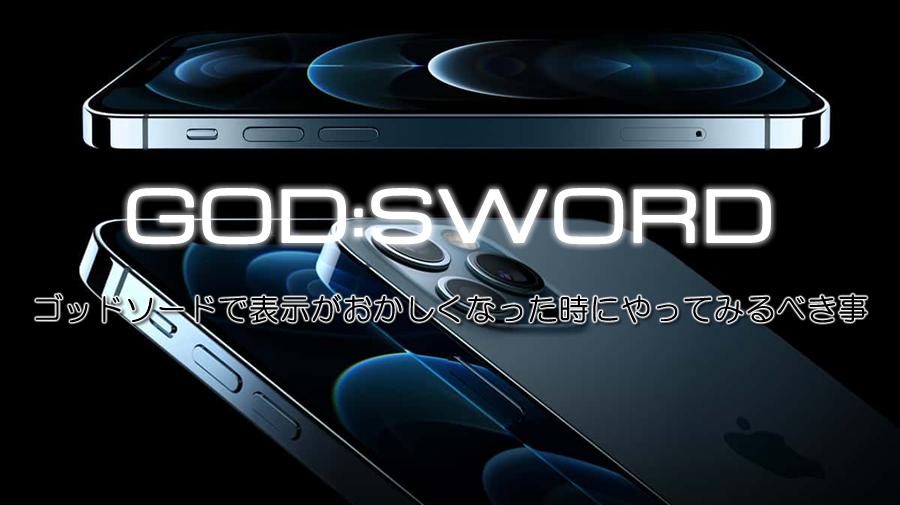 ゴッドソード(GOD:SWORD)で表示がおかしくなった時にやってみるべき事
